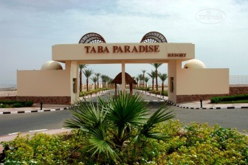 Taba Paradise Resort, фото 11