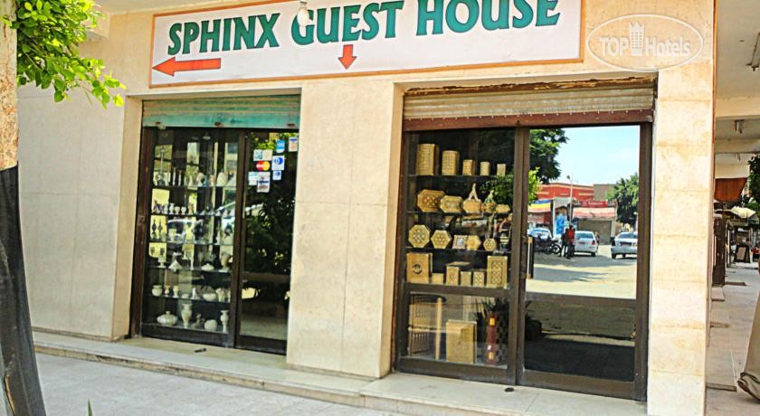 Sphinx Guest House, фото 17